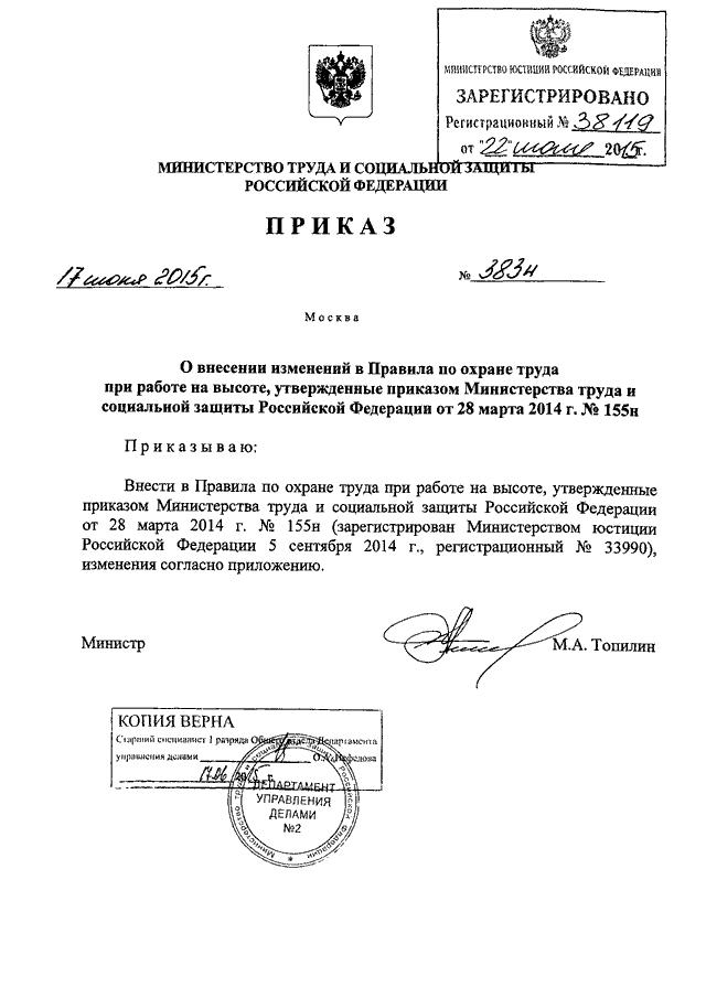 Приказ № 155н и приложение к нему (с изменениями на 17 июня 2015.