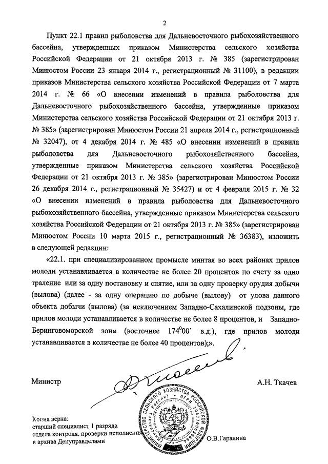 1 сентября вступил в силу приказ министерства сельского хозяйства.