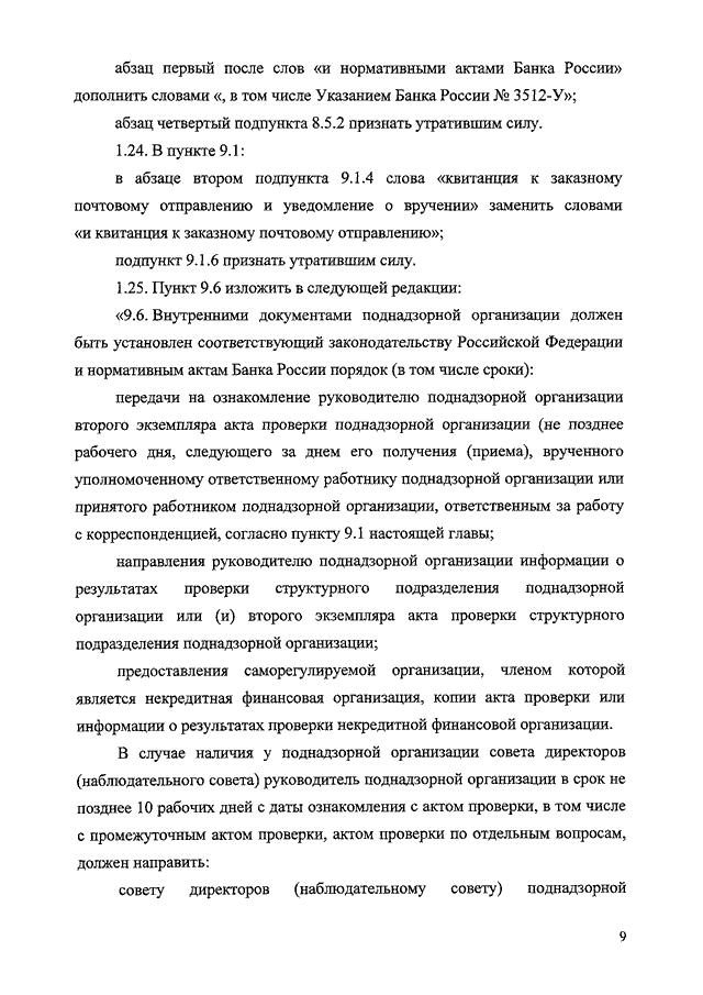 акт проверки банка россии товары Иерусалима