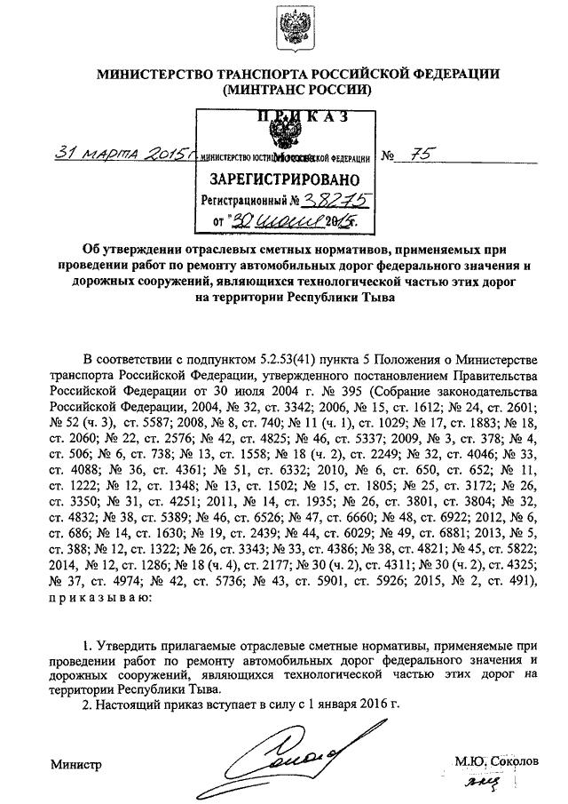 последний положение о минтрансе московской области что