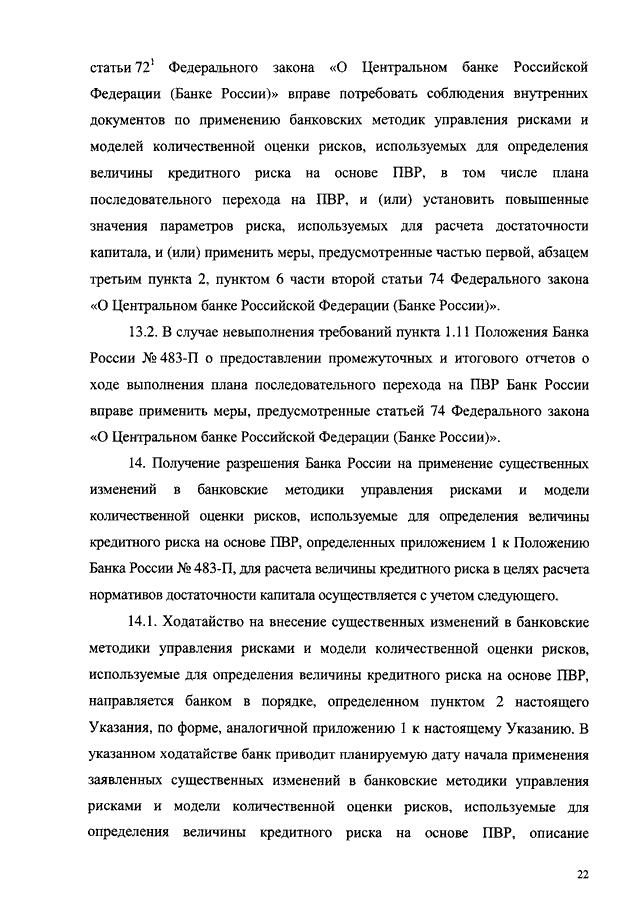 нормативы кредитного риска банк россии
