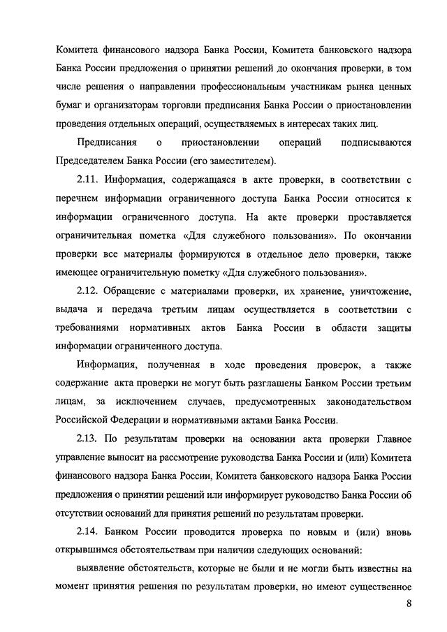 роль выполняет акт проверки банка россии доступа субъектов МСП