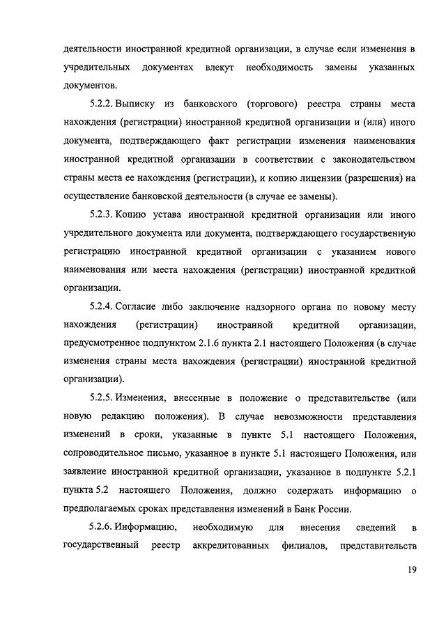 представительство иностранной кредитной организации по ввп россия занимает место в мире