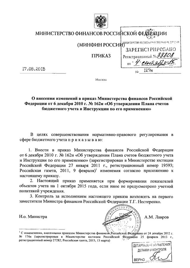 Приказом минфина об утверждении инструкции по бюджетному учету