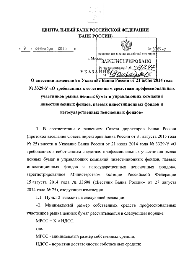 Указание цб рф от 25062015 n 3693-у о внесении изменений
