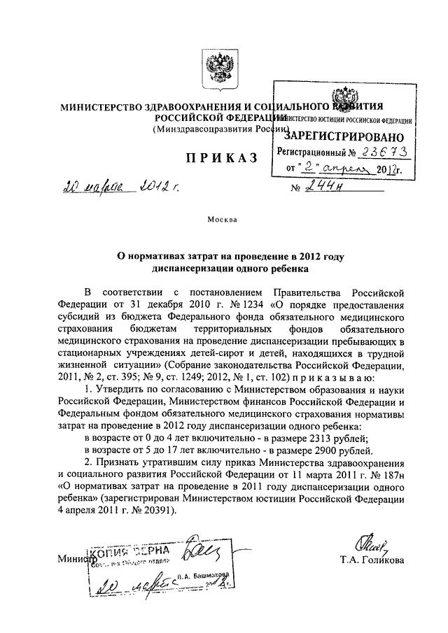 Приказом минздравсоцразвития россии от 060207 91