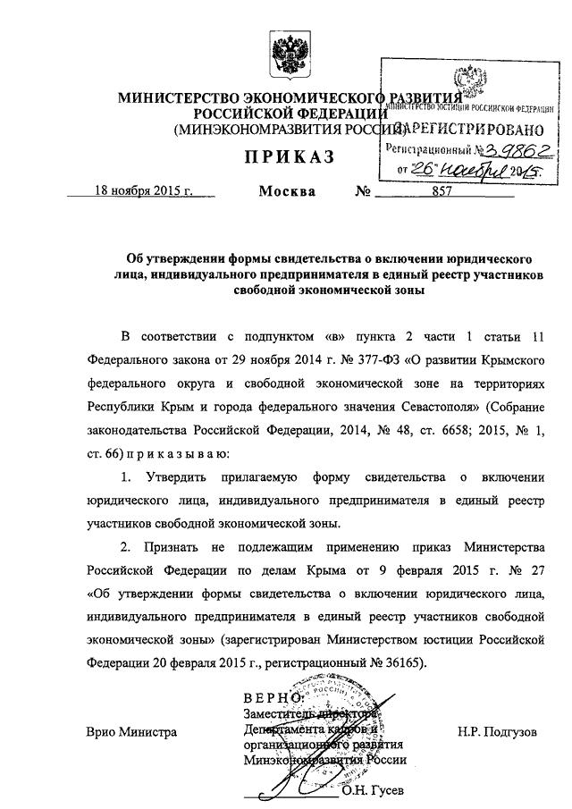 это случается, приказ 854 от 18 11 2015 г минэкономразвития радиационный фон