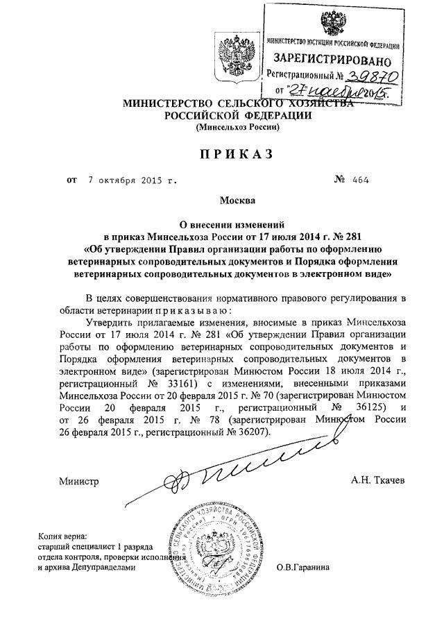 Приказ минсельхоза рф от 20. 02. 2015 n 70