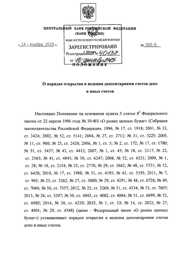 Инструкция цб о порядке открытия счетов 28