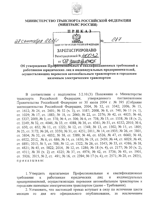 Приказ минтранса 287 от 28.09.2015 на кого распространяется