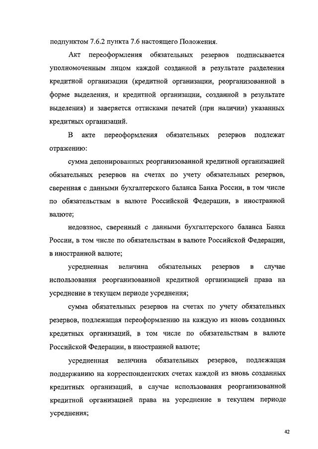 507 п об обязательных резервах кредитных организаций