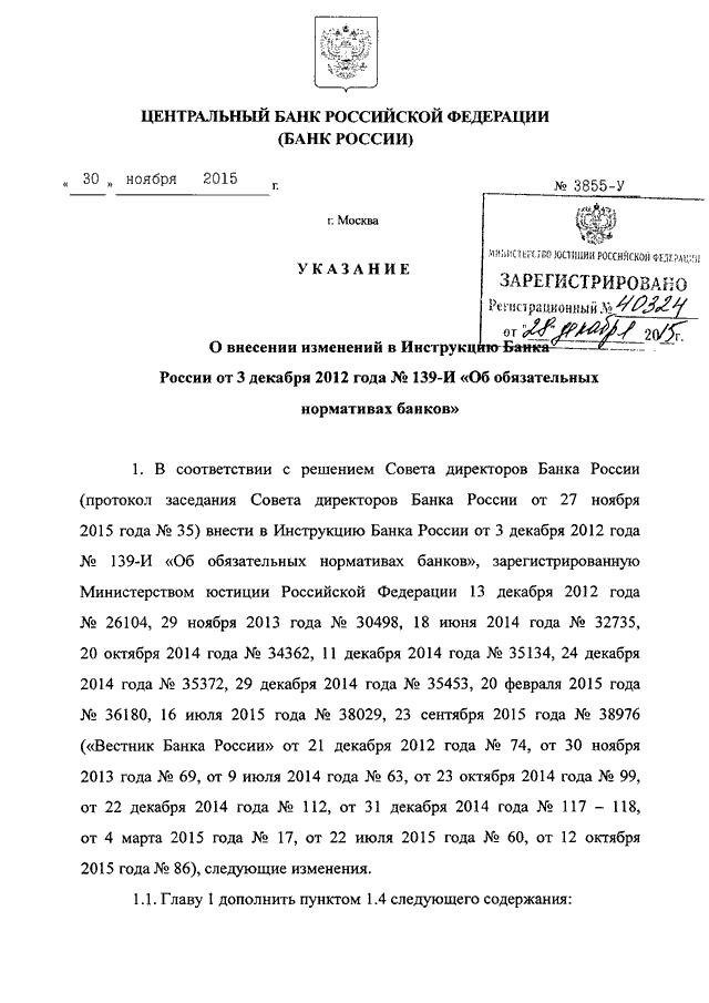 п.11 прил.1 инструкции бр от 04.06.12 138-и способ расчета срока контракта