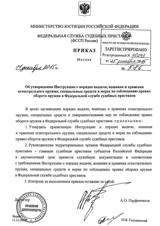 Приказ фссп россии 117.