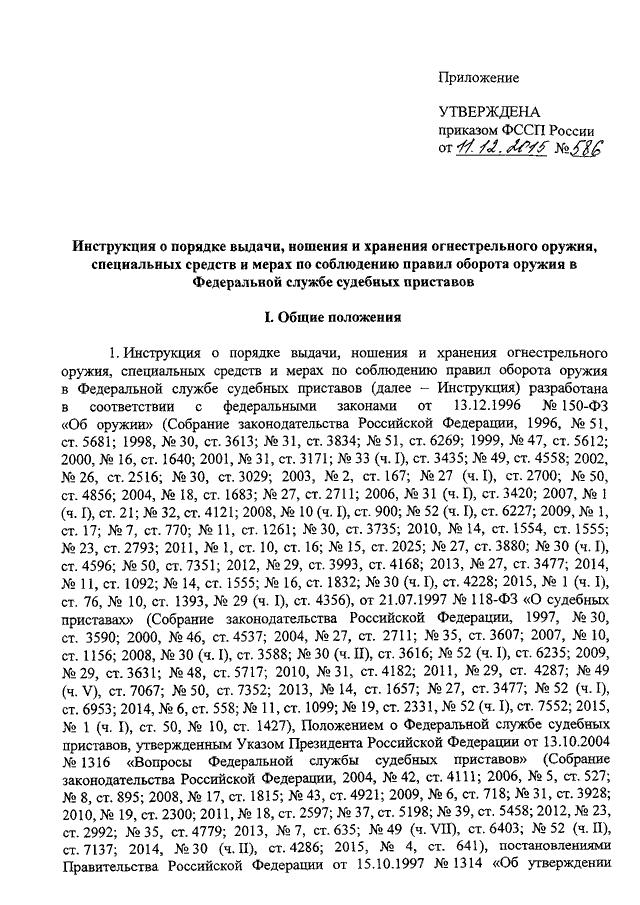Приказы фссп россии по оупдс.