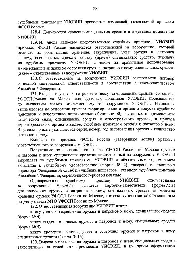 """Приказ фссп рф от 11. 12. 2015 n 586 """"об утверждении инструкции о."""