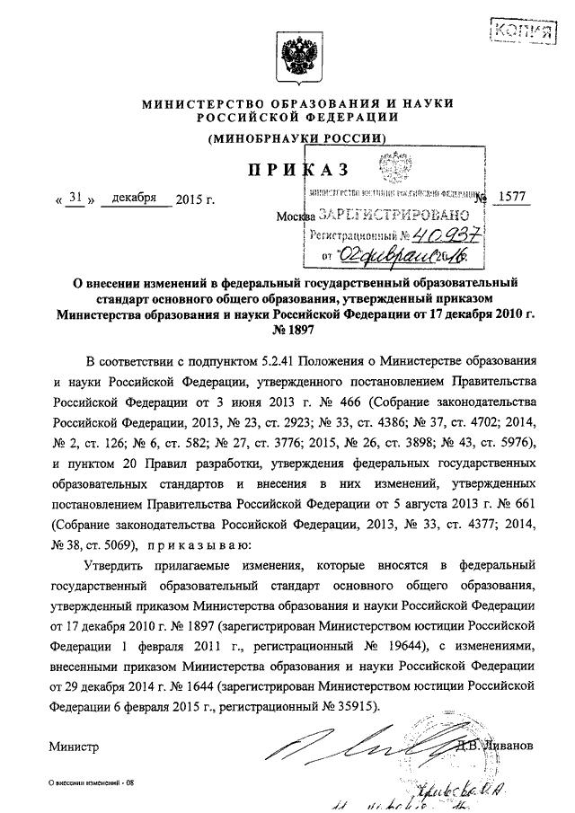 Документы моу «сош №76» г. Саратова.