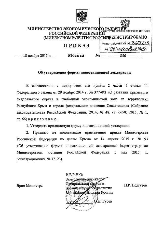 облегчения поиска приказ 854 от 18 11 2015 г минэкономразвития осуществляется городу