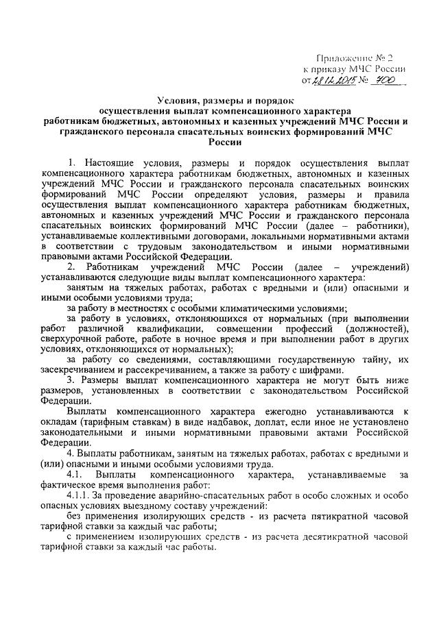 ПРИКАЗ 700 ОТ 28.12.2015 СКАЧАТЬ БЕСПЛАТНО