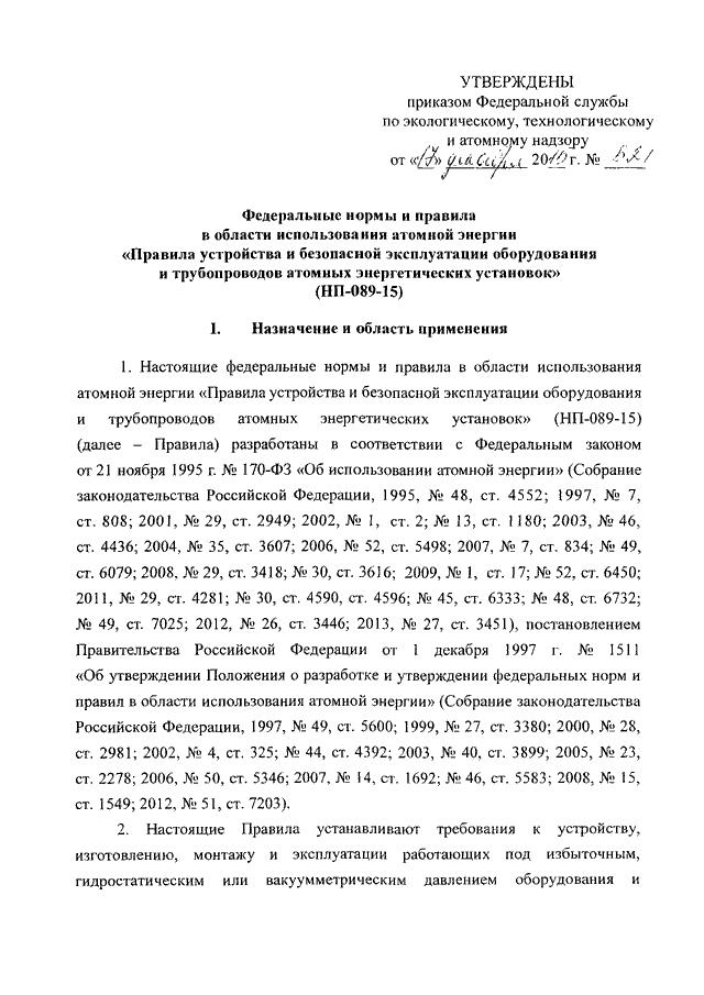приказ ростехнадзора от 5 апреля 2007 г 204