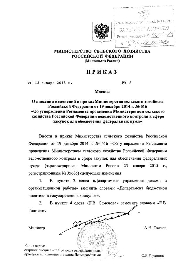 Постановление администрации города чебоксары от 16122014 4249 о внесении изменения в постановление администрации