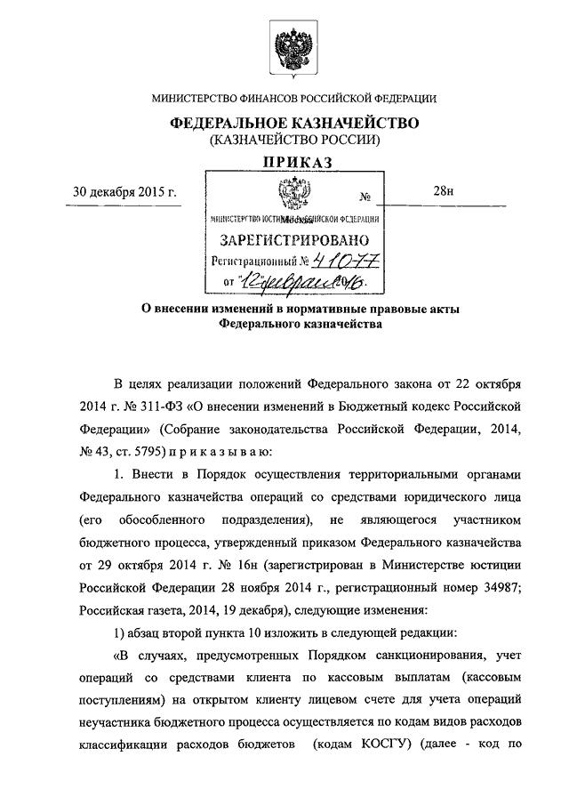 Постановление Правительства РФ 354 с последними