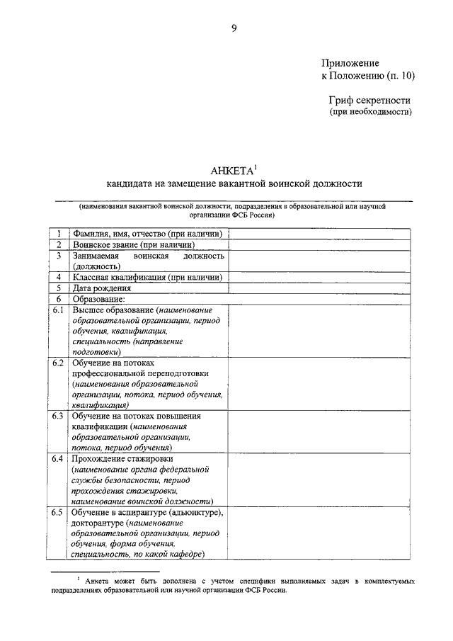 Анкета форма 5 фсб