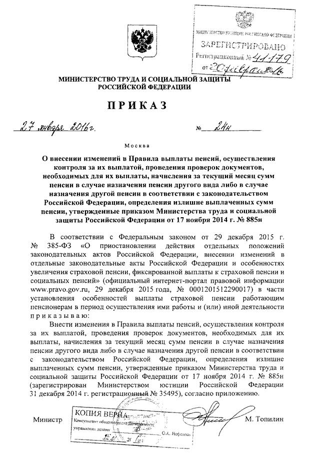 Индексация страховой пенсии работающим чернобыльцам