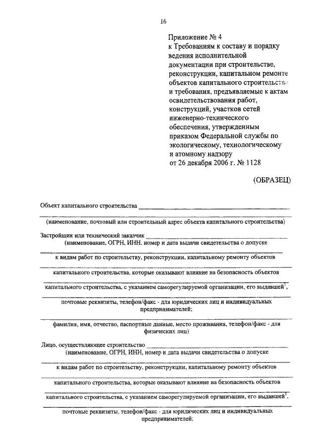 Приказ 1128 от 26. 12. 2006 ростехнадзора.