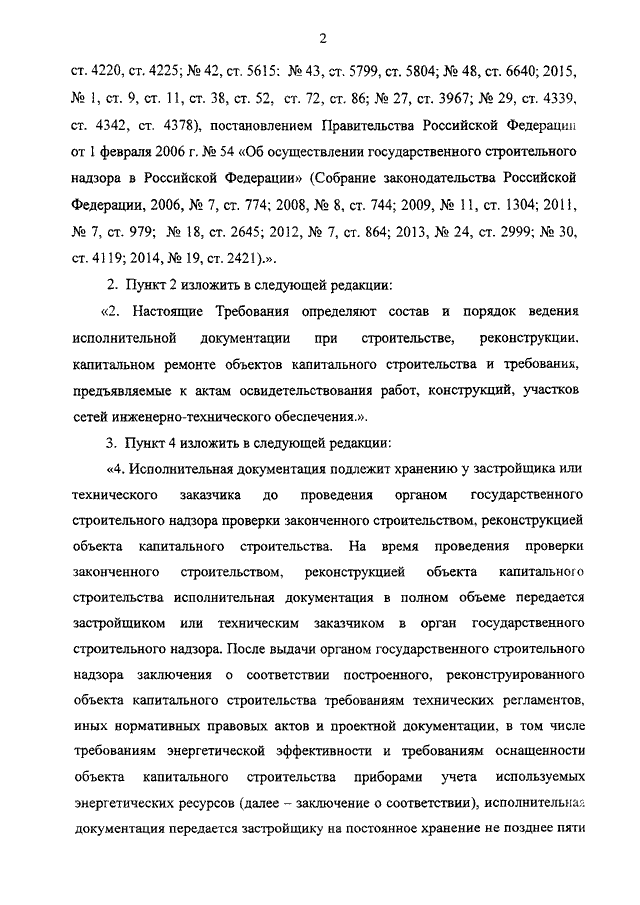 Приказ ростехнадзора от 26. 10. 2015 n 428