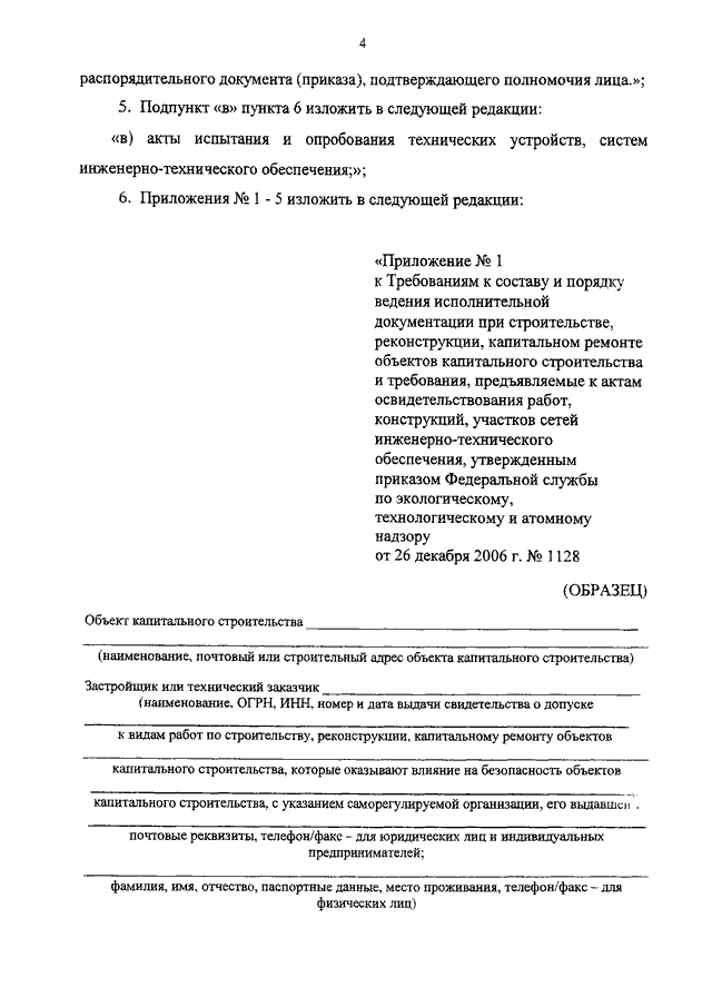 1128 от 26. 12. 2006 приказ ростехнадзора.