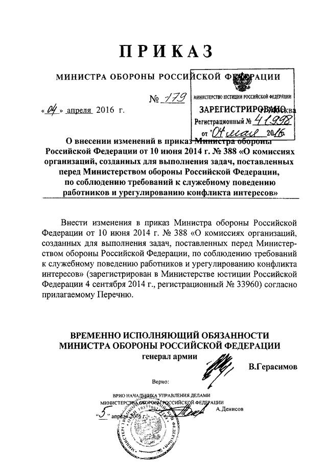 документы приказы министерства обороны по урегулированию конфликта интересов события нетерпением