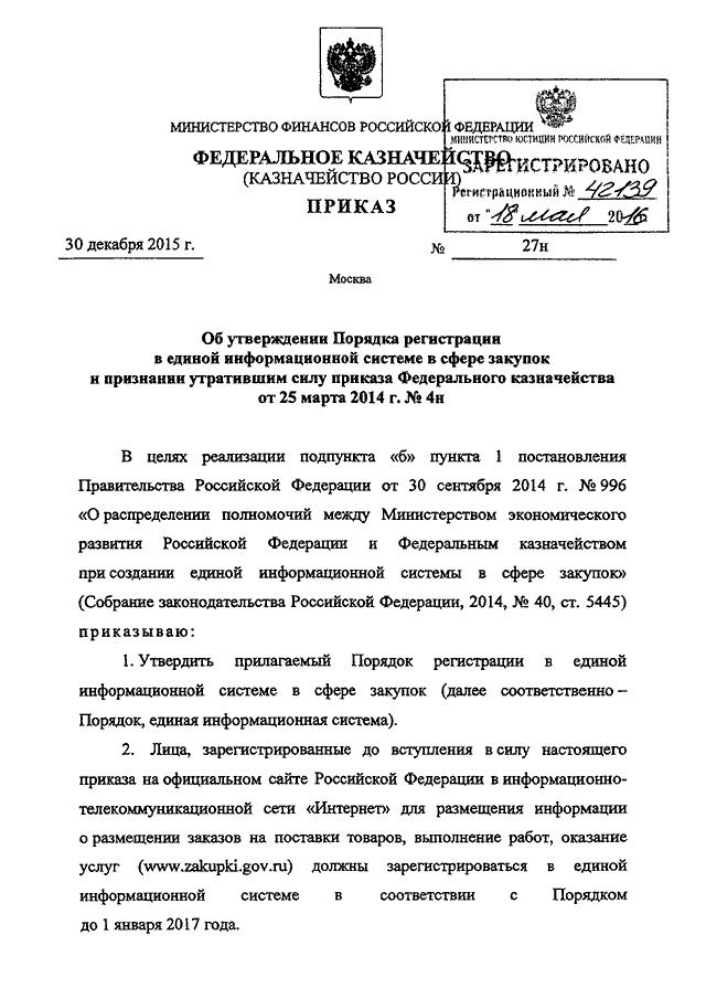 приказ от 30.12.2015 27н федерального казначейства