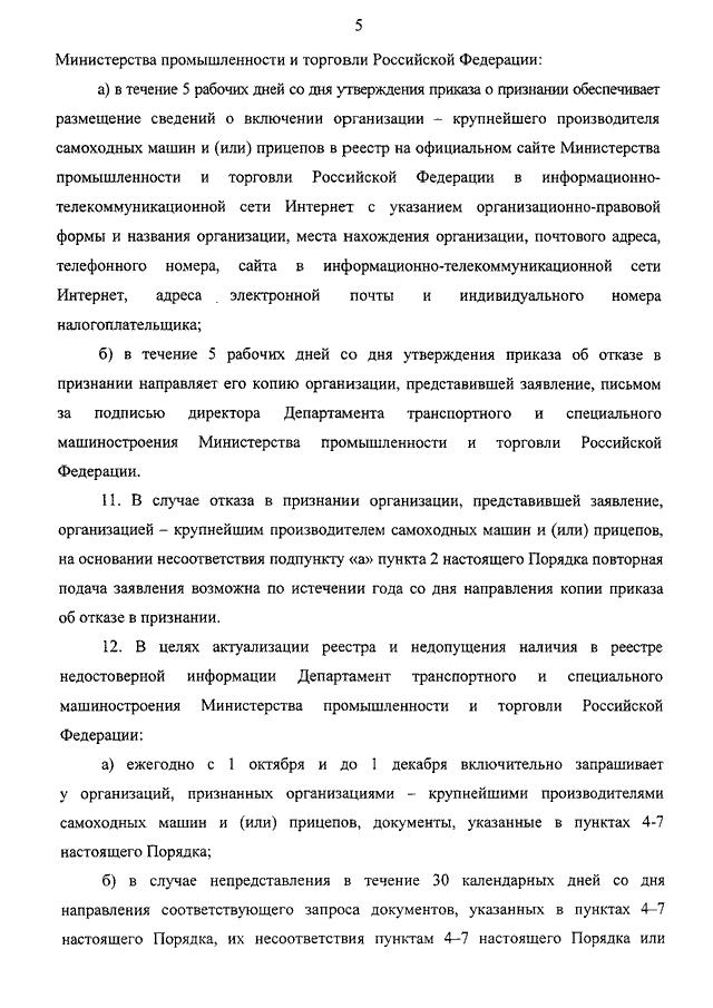 федеральный закон от 30 11 2016 n 406 фз