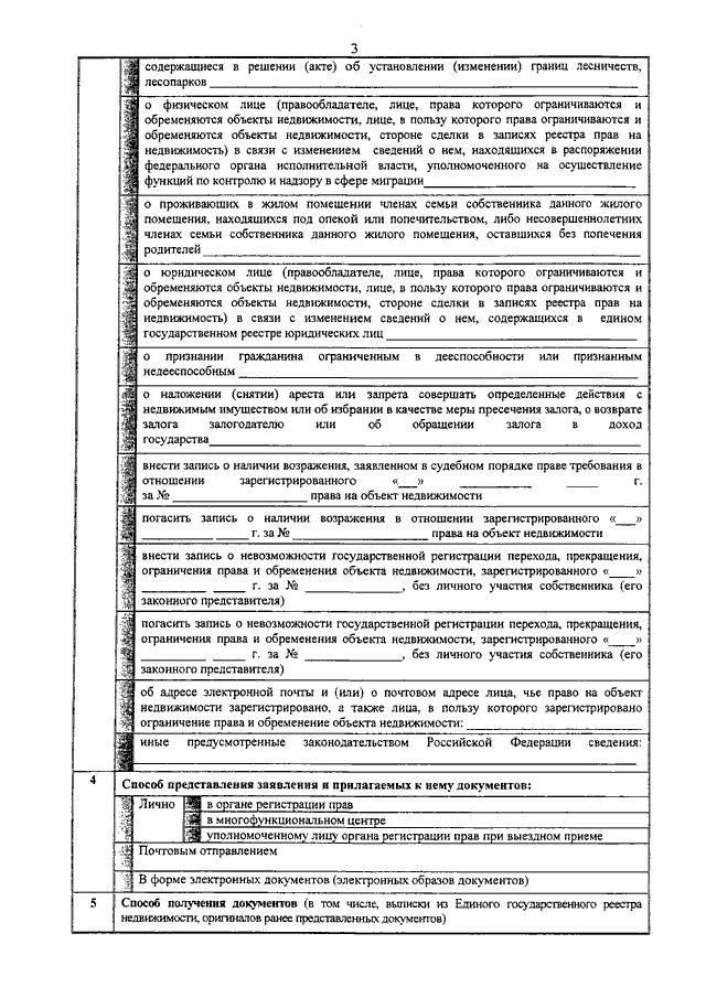 заявление о прекращении регистрации недвижимости