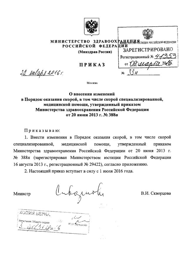 Последняя редакция приказа минздрава рф n 388н: порядок оказания.