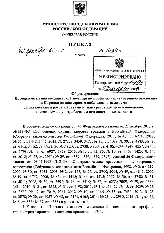 1034 наркология наркологическая клиника запорожье