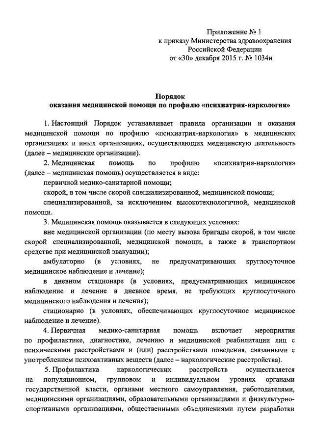 приказ 1034н от 30 12 2015 с комментариями