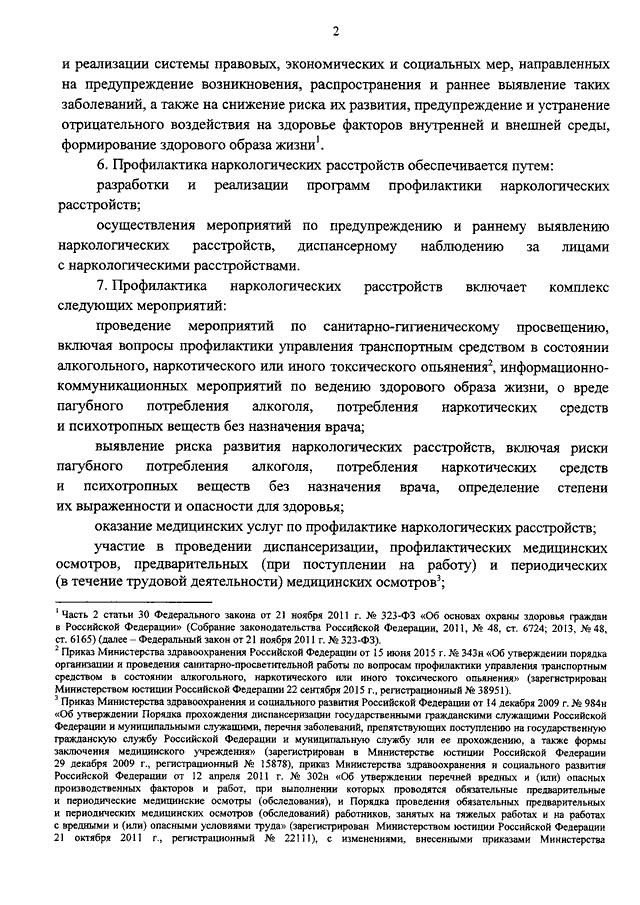 ПРИКАЗ 1034Н ОТ 30 12 2015 С КОММЕНТАРИЯМИ СКАЧАТЬ БЕСПЛАТНО