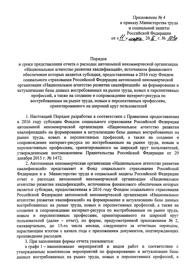 порядок предоставления субсидии автономной некоммерческой организации