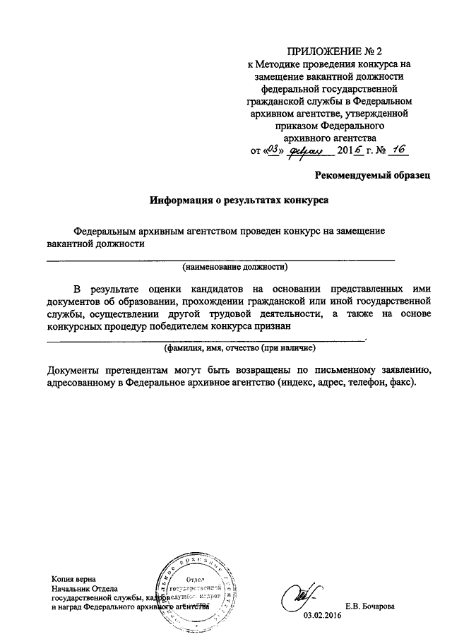 Документы для участия в конкурсе вакантной должности специалиста