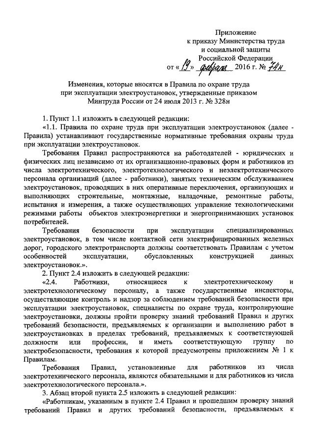 Об утверждении правил по охране труда при эксплуатации.