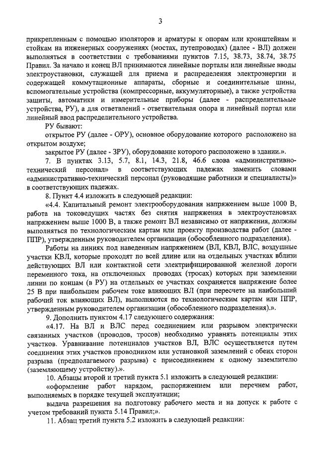 Приказ минтруда россии 328н от 24 июля 2013 г.