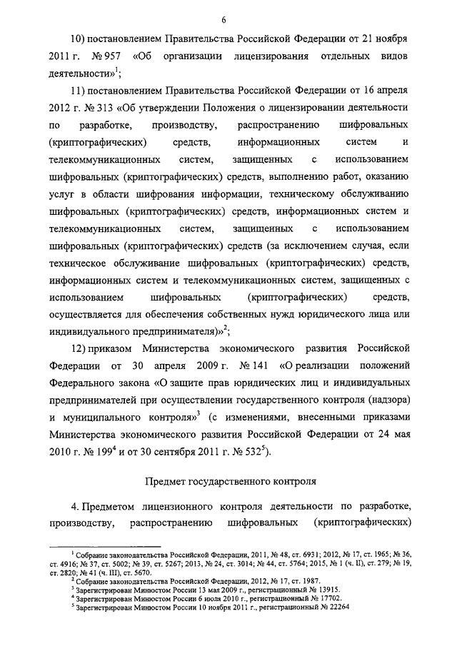 постановление правительства рф 313 о лицензировании