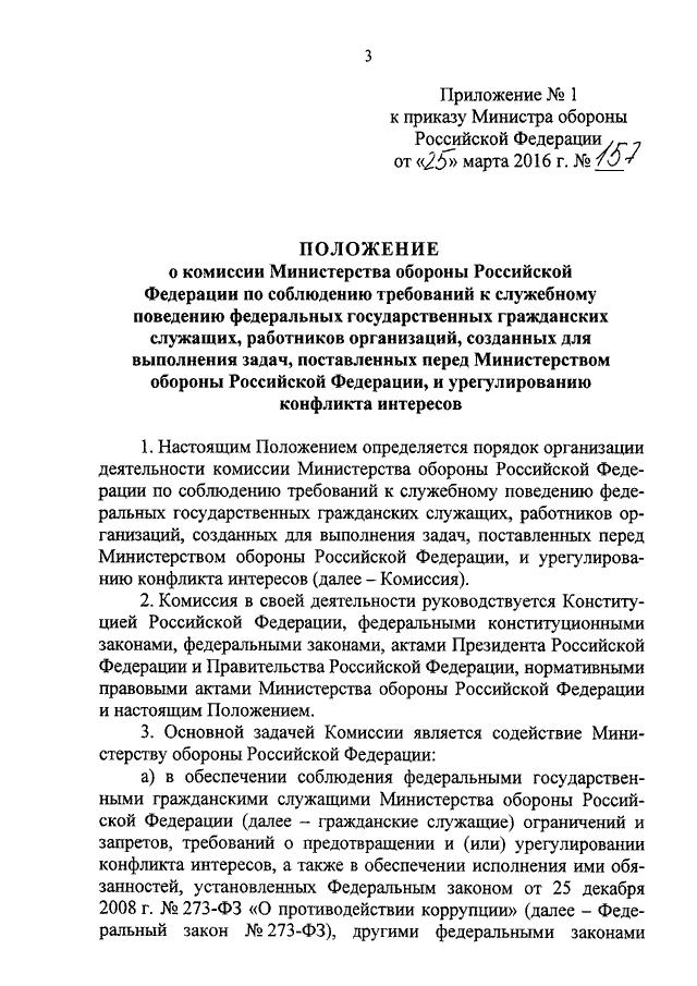 государство приказы министерства обороны по урегулированию конфликта интересов административные