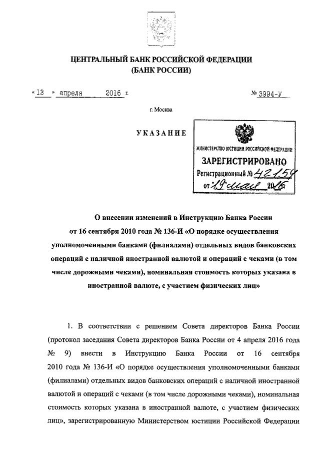 инструкция 136 и цб рф последняя редакция