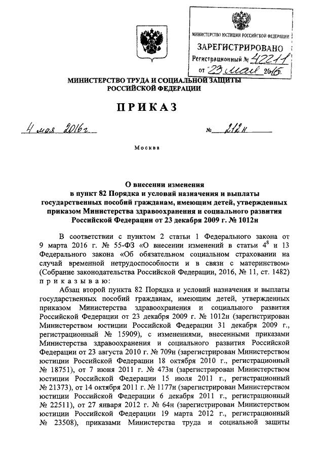 Приказ минтруда рф от 04. 05. 2016 n 212н