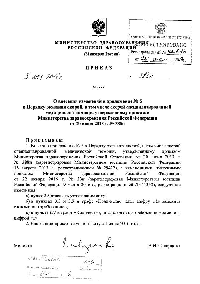 Приказ 388 н по скорой помощи скачать с e52. Ru.