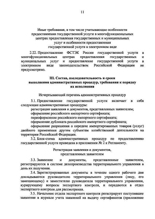 25 Фз о муниципальной службе в рф