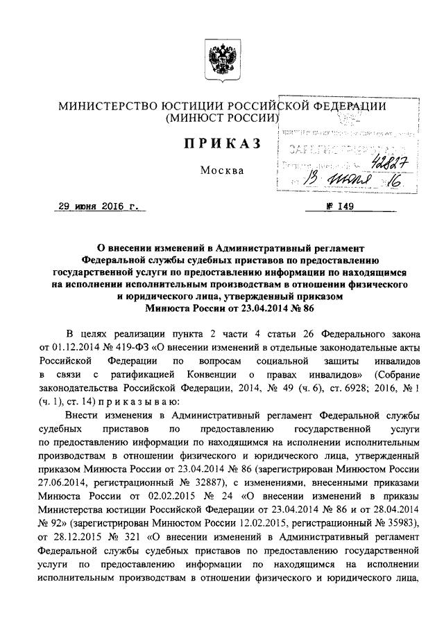 административный регламент службы судебных приставов