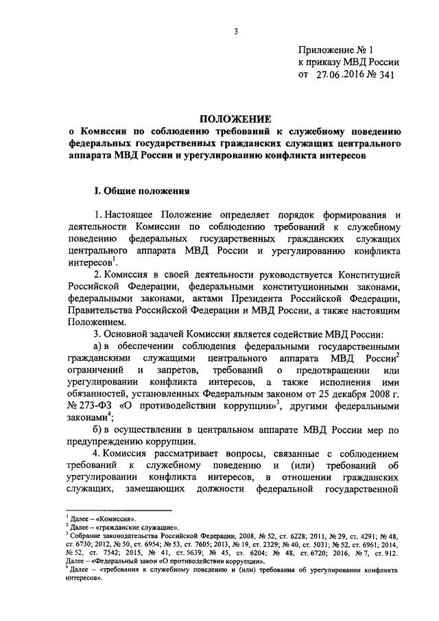 положение о жилищно бытовой комиссии мвд